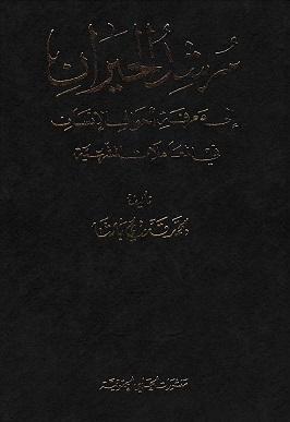 pdf the seljuks of